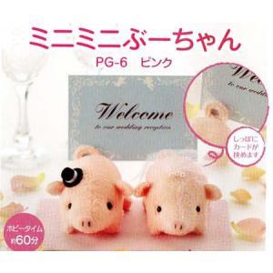 ミニミニぶーちゃん 手作りキット PG-6  ピンク 結婚式 shugeinohaguruma