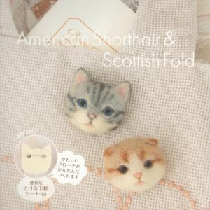ハマナカ フェルト羊毛キット アメリカンショートヘアとスコティッシュフォールド H441-559