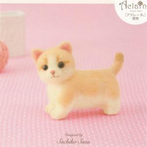 羊毛キット犬猫シリーズで人気の須佐沙知子先生デザイン♪   ※ニードルはキットに含まれません。別途ご...