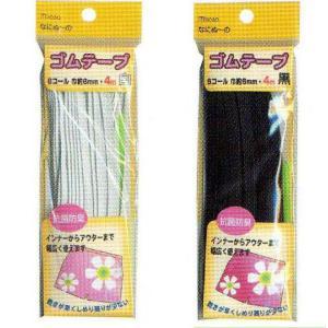 ゴムテープ 6コール なにぬ〜の 6142 6143|shugeinohaguruma