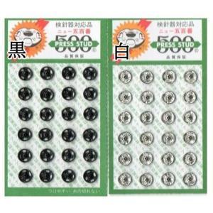 ニュー五百番  スナップボタン  000  6ミリ|shugeinohaguruma