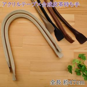 アクリルテープ×合成皮革の持ち手です。  手さげタイプです。  全長…約47cm  幅…約2cm  ...