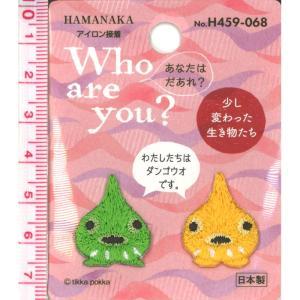 ハマナカ ワッペン アップリケ Who are you? ダンゴウオ H459-068 shugeinohaguruma