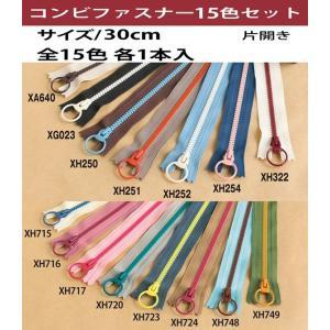 コンビ ファスナー 30cm (お試し15色セット)|shugeiya