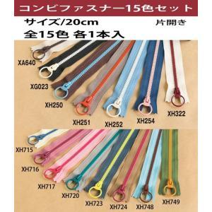 コンビ ファスナー 20cm (お試し15色アソート)|shugeiya