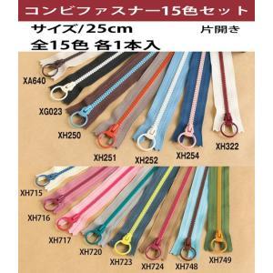 コンビ ファスナー 25cm (お試し15色セット)|shugeiya