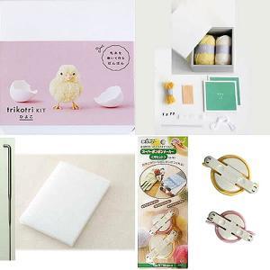 小鳥ポンポンヒヨコが作れる材料セット&道具セット(trikotriKItヒヨコ) shugeiya