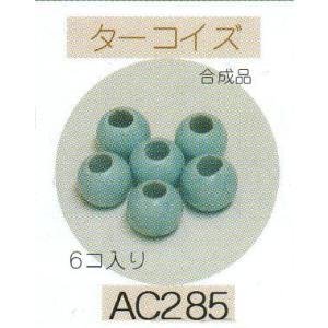 ヘンプ・アクセサリーパーツ天然石 ビーズ(パワーストーン)・ターコイズ(合成品)(6mm6個入り) shugeiya