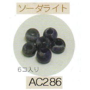 ヘンプ・アクセサリーパーツ天然石 ビーズ(パワーストーン)・ソーダライト(6mm6個入り) shugeiya
