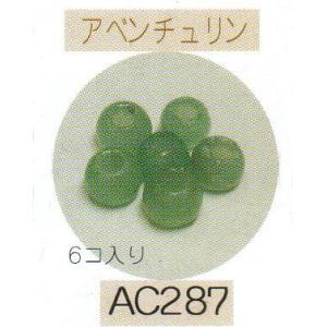 ヘンプ・アクセサリーパーツ天然石 ビーズ(パワーストーン)・アベンチュリン(6mm6個入り) shugeiya