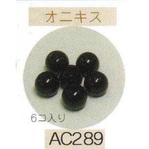 ヘンプ・アクセサリーパーツ天然石 ビーズ(パワーストーン)・オニキス(6mm6個入り) shugeiya