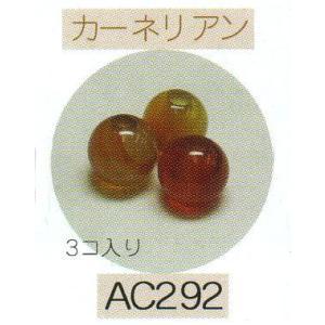 ヘンプ・アクセサリーパーツ天然石 ビーズ(パワーストーン)・カーネリアン(8mm3個入り) shugeiya