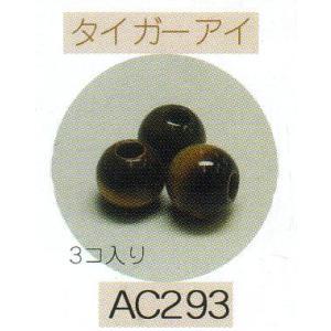 ヘンプ・アクセサリーパーツ天然石 ビーズ(パワーストーン)・タイガーアイ(8mm3個入り) shugeiya