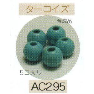ヘンプ・アクセサリーパーツ天然石 ビーズ(パワーストーン)・ターコイズ(合成品)(8mm5個入り) shugeiya