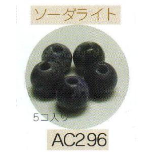 ヘンプ・アクセサリーパーツ天然石 ビーズ(パワーストーン)・ソーダライト(8mm5個入り) shugeiya