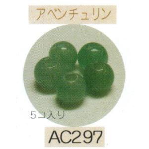 ヘンプ・アクセサリーパーツ天然石 ビーズ(パワーストーン)・アベンチュリン(8mm5個入り) shugeiya