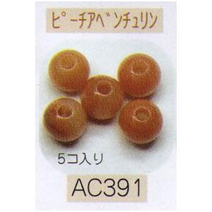 ヘンプ・アクセサリーパーツ天然石 ビーズ(パワーストーン)・ピーチアベンチュリン(8mm5個入り)|shugeiya