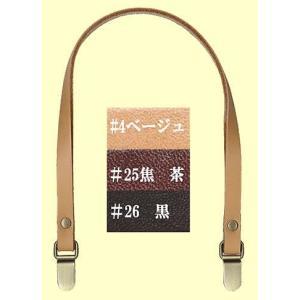 本皮持ち手(約38cm×0.9cm)|shugeiya
