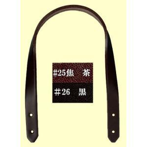 本皮持ち手(約42cm×15mm×4mm)|shugeiya