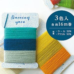 便利な刺繍道具 きのこ(ダーニングマッシュルーム)で使う ダーニング糸(Darning yarn)3色入り|shugeiya