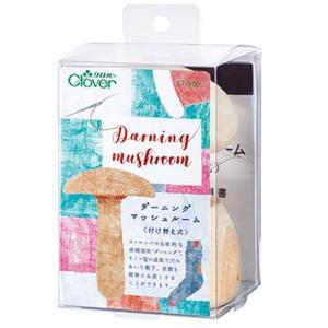 便利な刺繍道具 きのこ ダーニングマッシュルーム〈付け替え式〉|shugeiya