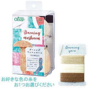 便利な刺繍道具 きのこ ダーニングマッシュルームお試しセット(糸付き)|shugeiya