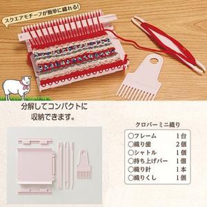 手織り機(織機・織り機)クローバーミニ織り|shugeiya