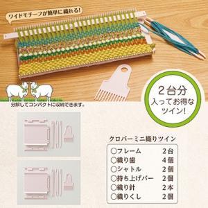 手織り機(織機・織り機)クローバーミニ織り<ツイン>|shugeiya