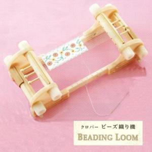 ビーズ織り機クローバー ビーディング ルーム|shugeiya
