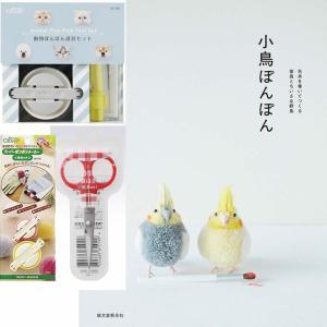 スーパーぽんぽん メーカ―で作る 小鳥ぽんぽん 本と道具セット shugeiya