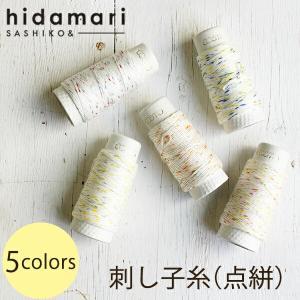 コスモ 刺し子糸(点絣) - hidamari - shugeiya