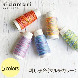 マルチカラーの糸は 1本の中に4つの色が入っているので編んで作るアクセサリーやラッピングにアクセント...