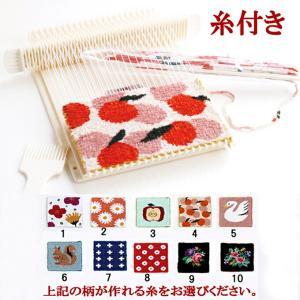 母の日のプレゼントに、夏休みの工作に!卓上手織機 絵織亜ポータブルと絵織糸のセット|shugeiya