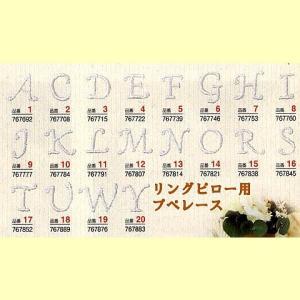 リングピロー 手作りキット 用 プペレース(イニシャル)|shugeiya