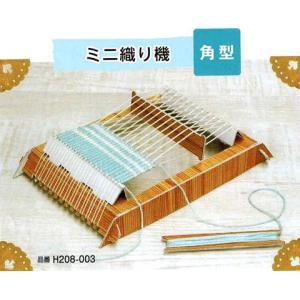 ミニ手織り機(角型) 手織り機 |shugeiya