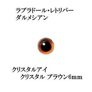 サイズ:6mm 素材:スチロール製 入り数:2個 差込式 画像は、拡大しております。 ※メール便、定...