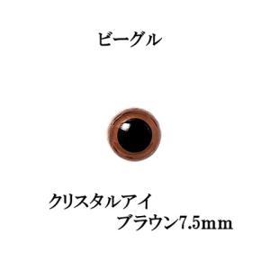 サイズ:7.5mm 素材:スチロール製 入り数:2個 差込式 画像は、拡大しております。 ※メール便...
