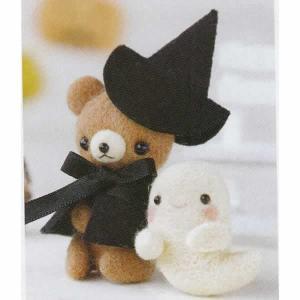羊毛フェルト(フェルト羊毛)キット ハロウィン くまの魔法使いと小さなおばけ shugeiya