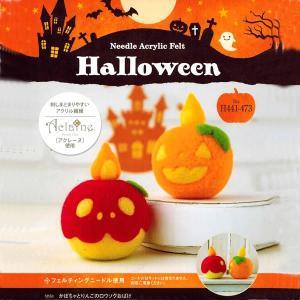 羊毛フェルト(アクレーヌ)キット ハロウィン かぼちゃとリンゴのローソクおばけ shugeiya