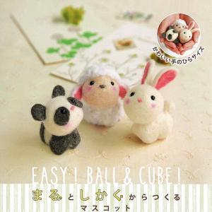 羊毛フェルト(フェルト羊毛) キット 小さなお友達 どうぶつたち(パンダ、うさぎ、ひつじ)|shugeiya