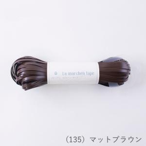 ラ メルヘン テープ 5mm マットブラウン|shugeiya