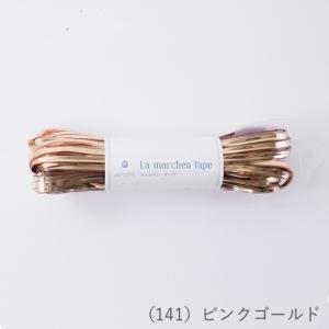 ラ メルヘン テープ 5mm ピンクゴールド|shugeiya