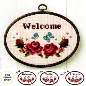 ルシアン(コスモ)クロスステッチ 刺繍キット ドアプレートのおもてなし(ちいさないきものたち) 【蝶とバラ】(初心者向け)|shugeiya