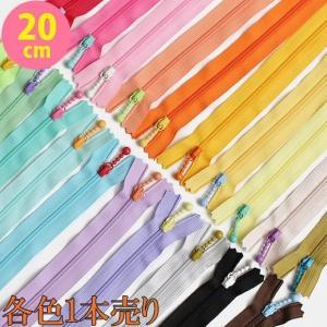 玉付 コイル ファスナー 20cm カラフル 1本売り|shugeiya