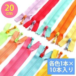 お試し10本セット 玉付 コイル ファスナー 20cm カラフル (各色1本)|shugeiya