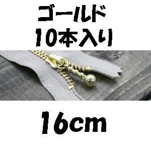 玉付ファスナー16cmゴールド10本いり shugeiya