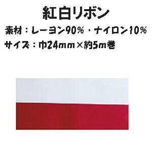 つるしリング用 紅白リボンテープ 巾24mmx5m巻|shugeiya