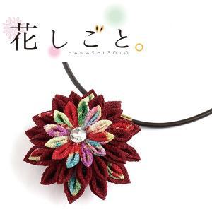 つまみ細工 キット  一越ちりめん 花しごと 八重菊のネックレスコード キット|shugeiya