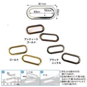 ツメ式ハトメ持ち手用 2個1組入り (袋) ゴールド・アンティークゴールド・ブラックニッケル|shugeiya