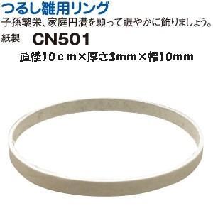 つるし雛用 つるしリング 直径10cm|shugeiya